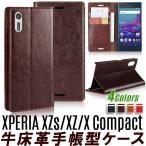 Xperia XZs XZ Xcompact 手帳型 ケース レザー スマホケース SO-01J SO-03J SOV34 SOV35 SO-02J カバー 牛床革