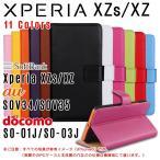 リサイクルレザー Xperia XZ/XZs 手帳型 ケース対応機種:Xperia XZs/Xperia XZ,SO-01J/SO-03J,SOV34/SOV35