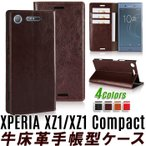 牛床革4色 Xperia XZ1/Xperia XZ1 Compact SO-02K ケース Xperia XZ1 ケース 手帳型 Xperia XZ1 手帳型 ケース
