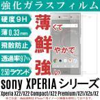 Xperia XZs/XZ 強化ガラス保護フィルム 9H ラウンドエッジ 0.33mm SoftBank au docomo SO-01J/SOV34 SO-03J/SOV35 ガラスフィルム