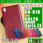 Xperia Z3 オイル加工 手帳型 ケース Docomo SO-01G / au SOL26 / Softbank Xperia Z3 スマホ レザー 本革 横開き カバー エクスペリア