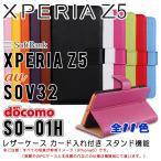 在庫処分/Xperia Z5 リサイクルレザー 手帳型 ケース au SOV32 / docomo SO-01H / softbank Xperia Z5 スマホ 横開き カバー エクスペリア