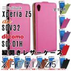 Xperia Z5 縦開き 手帳型 ケース au SOV32 / docomo SO-01H / softbank Z5 スマホ カバー エクスペリア