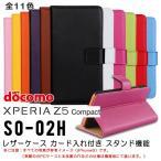 Xperia z5 Compact リサイクルレザー 手帳型 ケース Docomo Xperia Z5Compact SO-02H スマホ 横開き カバー エクスペリア Z5コンパクト