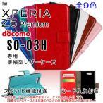Xperia z5 Premium PU手帳型 ケース Docomo Xperia SO-03H スマホ 横開き カバー エクスペリア Z5プレミアム