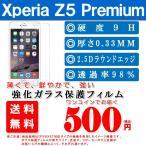 Xperia Z5 Premium SO-03H 強化ガラスフィルム,Xperia Z5 Premium ガラスフィルム ,Xperia Z5 Premium フィルム 液晶保護