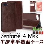(レビュー約束ガラスフィルムGET)牛床革4色 ZenFone 4 Max ZC520KL ケース 手帳型 zenfone4 MAX カバー zenfone4 MAX ケース 手帳型