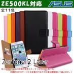 Zenfone2 Laser  ZE500KL専用 リサイクルレザー 手帳型 ケース ZE500KL 横開き 携帯 カバー SIMフリー シムフリー