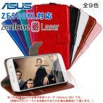 在庫処分/Zenfone2 Laser  ZE500KL専用 PUレザー 手帳型 ケース ZE500KL 横開き 携帯 カバー SIMフリー シムフリー