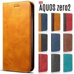 訳あり特価 AQUOS zero2 ケース 手帳型 スマホケース AQUOS zero2 カバー アクオスゼロ2 ケース ベルトなし 閉じたまま通話