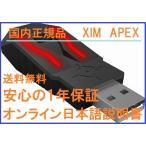 XIM APEX PS4/PS3/xbox one/x box360【国内正規品/一年間保証/日本語版アプリAndroid/iphone/PC】
