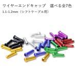 ワイヤーエンドキャップ 1.1mm/1.2mm用 5個入 選べる全7色
