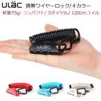 ショッピング自転車 自転車携帯ワイヤーロック 75g軽量 コイル式4ミリ×120センチ ポケットやサドルバッグに常備で盗難防止 全4色