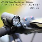 サイクルライト RPL-2289 スーパーブライト&コンパクトLEDフロントライト 350ルーメン 給電中使用可能