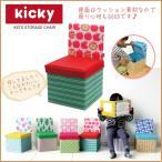 kicky ストレージチェア ききゅう A108KI