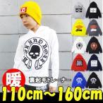 SALE/セール/110/120/130/140/150/160/トレーナー/男の子/SHISKY