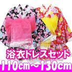 SALE/セール/110/120/130/浴衣ドレス/女の子/kids