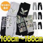 SALE/セール 100/110/120/130/140/150/160 パンツ/男の子/kids