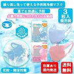 接触冷感 洗って使えるマスク 3枚セット 子供用 男の子 女の子 子供マスク 子供用マスク 小さめサイズ 小さめマスク 花粉 風邪 飛沫予防 小学生マスク(ma0002)