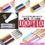 ハーバリウムボールペン10本セット 替え芯・専用ケース付き / 150色以上から選べる / 本体 ハーバリウムペン  手作り キット