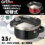 ショッピング圧力鍋 【代引き不可】ワンダーシェフ orth PLUS(オースプラス) 両手圧力鍋 3.5L