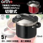 ショッピング圧力鍋 【代引き不可】ワンダーシェフ orth PLUS(オースプラス) 両手圧力鍋 5L