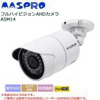マスプロ電工 フルハイビジョンAHDカメラ ASM14