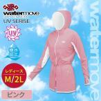 ショッピングラッシュ watermove ウォータームーブ UVシリーズ レディース(女性用) ガウンパーカー ピンク