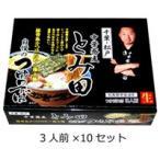 【代引き不可】関東地区銘店シリーズ 箱入千葉中華蕎麦とみ田つけそば(3人前) 10セット