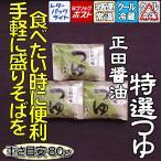 正田醤油 伝統の味 特選つゆ70g 調味料 関連商品