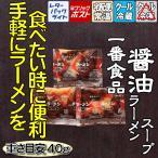 一番食品 ラーメンスープ 醤油35g 調味料 関連商品