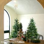 【2020年最終入荷!】NEWクリスマスツリー120cm【RS GLOBAL TRADE:正規輸入品】今ならもれなくオリジナル収納袋プレゼント!送料無料!