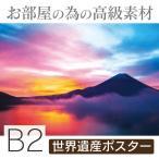 【お部屋のポスター】 赤焼けの富士  B2