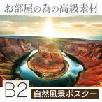 【お部屋のポスター】 ホース・シュー・ベンド(横型)  B2