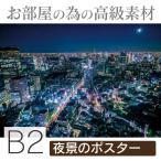 「眠らない街・東京」の夜景。中央の遠くに、東京スカイツリーが見ひときわ高くそびえ立っているのが見える...
