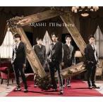 予約4月19日発売 I'll be there (初回限定盤 CD+DVD)  嵐 ARASHI 代引き不可 キャンセル不可