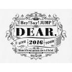 予約4月26日発売 Hey! Say! JUMP LIVE TOUR 2016 DEAR. (DVD2枚組 初回限定盤) 代引き不可 キャンセル不可