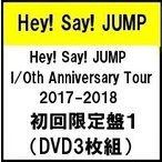 Hey! Say! JUMP I/Oth Anniversary Tour 2017-2018 (初回限定盤1) DVD ヘイセイジャンプ