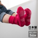 おしゃれで人気の ベビーキッズの靴下 つばき 日本製 赤