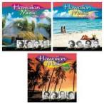 洋楽CD ハワイアンベスト 〜スウィートレイラニ、ラヴリーフラハンズ、アロハオエ 3枚組