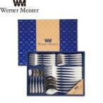 (代引不可)Werner Meister(ウェルナーマイスター) テーブルカトラリー25本 ギフトセット 210-435