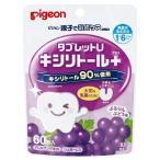 Pigeon(ピジョン) 乳歯ケア タブレットU キシリトールプラス 60粒 ぷるりんぶどう味 03464