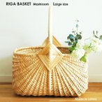 RIGA BASKET(リガバスケット)マッシュルーム ラージサイズ カゴ・持ち手付 柳(ヤナギ) ラトビア製 ハンドメイド