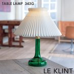 北欧テーブルランプ LE KLINT(レ・クリント)343G テーブルライト 北欧デンマーク デザイナーズ照明