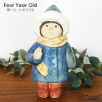 Lisa Larson(リサ ラーソン)/Four Year Old(フォーイヤーズオールド)青いコートの子供/北欧オブジェ・置物