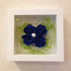 プリザーブドフラワー壁掛け誕生日結婚祝い花ギフトプレゼント額木製フレームブルー