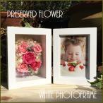 プリザーブドフラワー 写真立て フォトフレーム 結婚祝い 誕生日 花 ギフト プレゼント ピンク