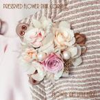 ショッピングコサージュ 春のプリザのコサージュ入学式・卒業式・結婚式♪(ナチュラルピンク)