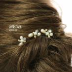 淡水真珠、スワロフスキーの髪飾りヘアピン3本セット ブライダルアクセサリー