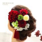 和スタイル赤いダリアの髪飾り 正月 成人式 和装 浴衣